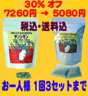 三角粒120g + シモン茶90g セット