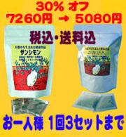 顆粒120g(5gx24s) + シモン茶90g(3gx30p シモンイモ入り) セット