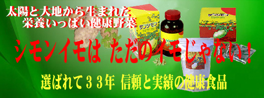 シモンイモ専門店